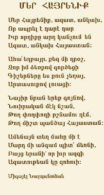 Стих про армению на русском языке