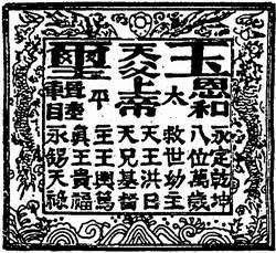 태평천국 옥새(玉璽)의 수수께끼